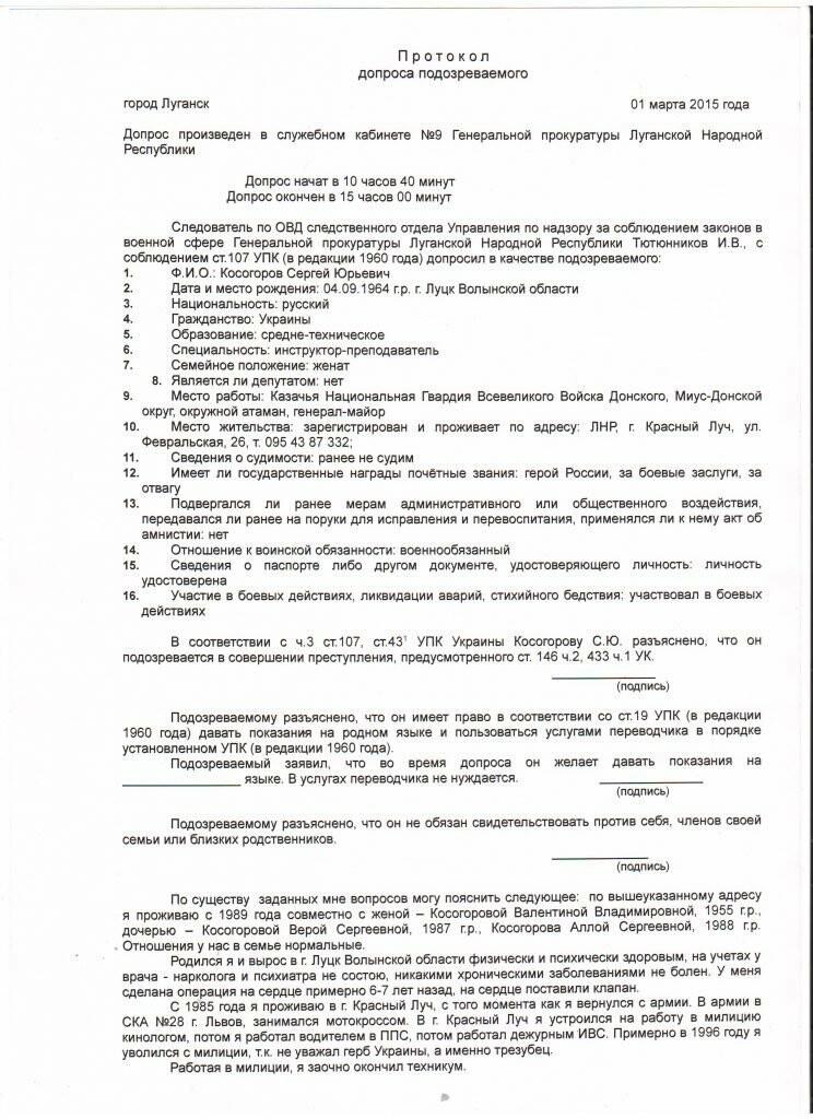 Как  «казаки» грабили, отжимали  убивали в «ЛНР» - протокол допроса «генерала» Косогора, фото-1