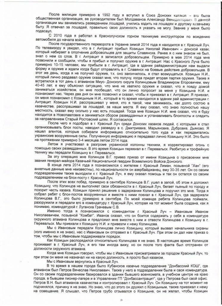 Как  «казаки» грабили, отжимали  убивали в «ЛНР» - протокол допроса «генерала» Косогора, фото-2