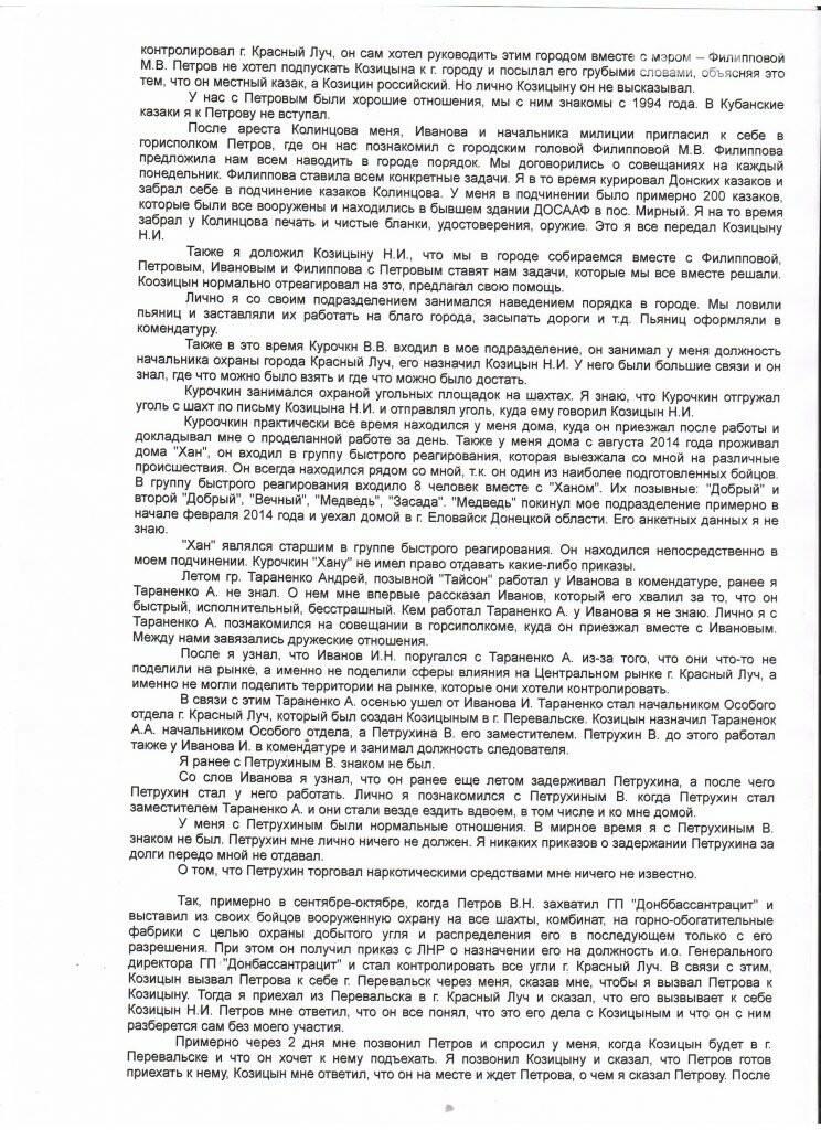 Как  «казаки» грабили, отжимали  убивали в «ЛНР» - протокол допроса «генерала» Косогора, фото-3