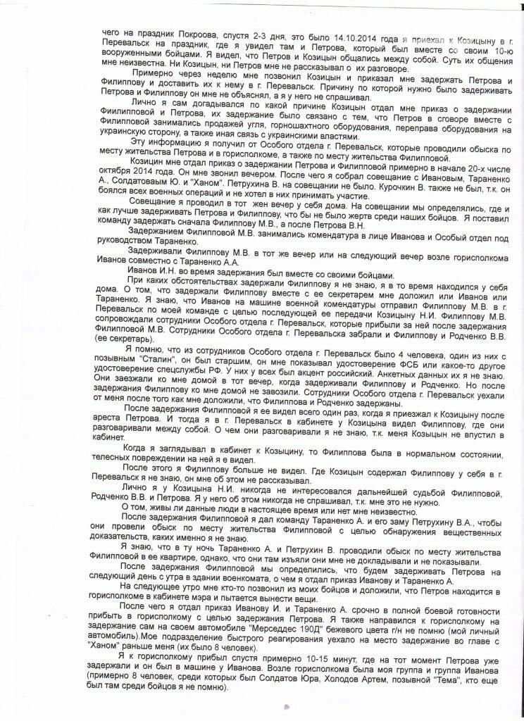 Как  «казаки» грабили, отжимали  убивали в «ЛНР» - протокол допроса «генерала» Косогора, фото-4