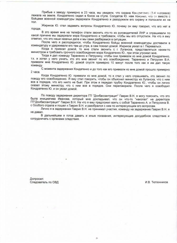 Как  «казаки» грабили, отжимали  убивали в «ЛНР» - протокол допроса «генерала» Косогора, фото-5