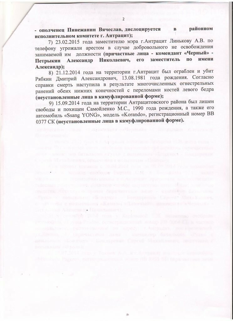 Как  «казаки» грабили, отжимали  убивали в «ЛНР» - протокол допроса «генерала» Косогора, фото-6