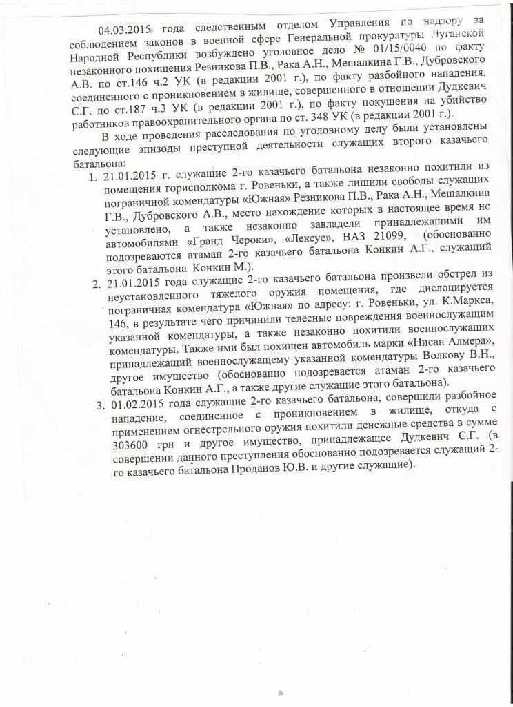 Как  «казаки» грабили, отжимали  убивали в «ЛНР» - протокол допроса «генерала» Косогора, фото-7