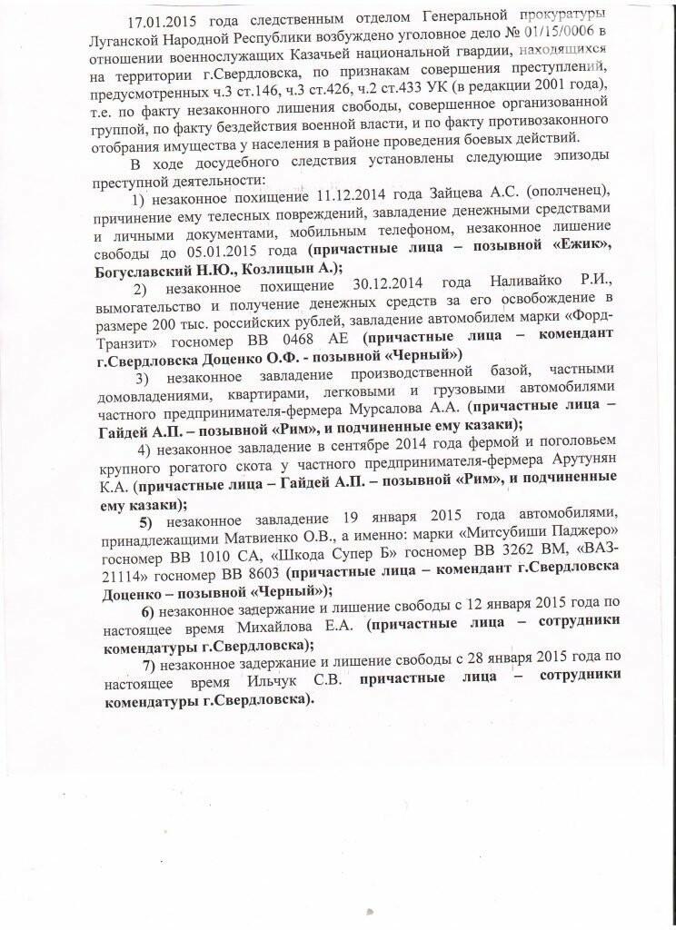 Как  «казаки» грабили, отжимали  убивали в «ЛНР» - протокол допроса «генерала» Косогора, фото-8