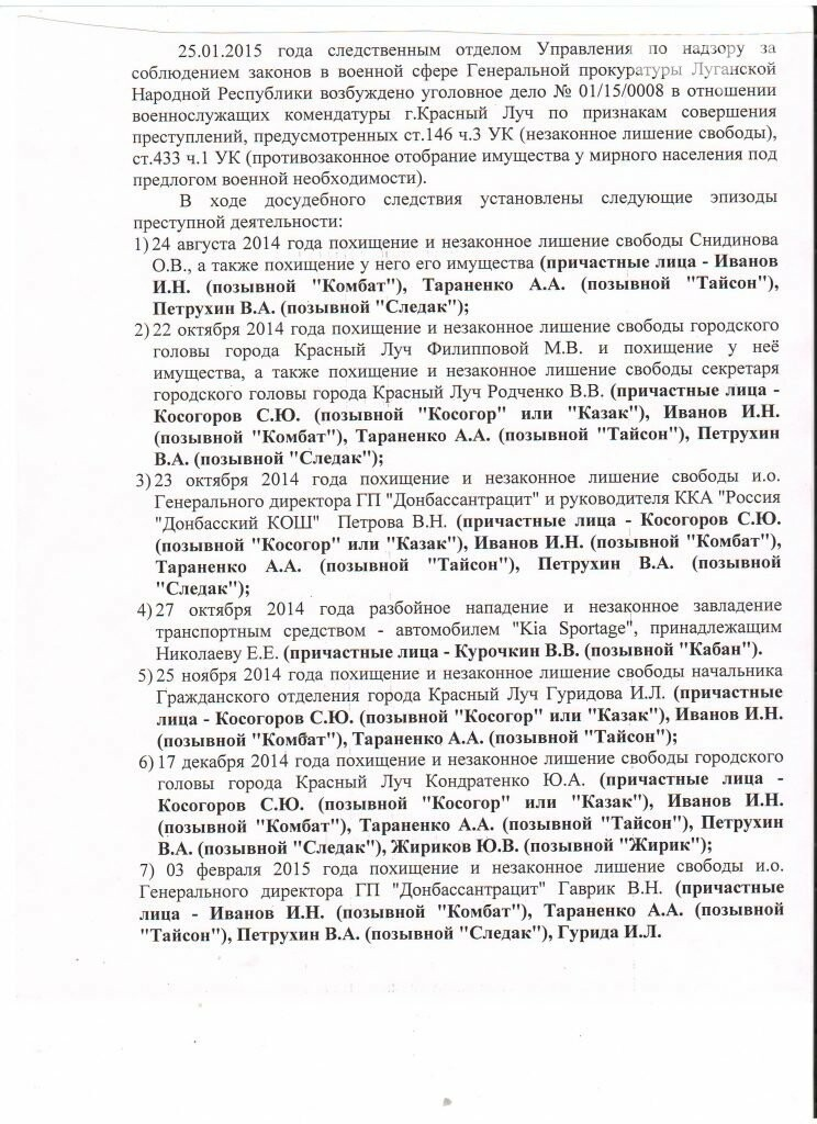 Как  «казаки» грабили, отжимали  убивали в «ЛНР» - протокол допроса «генерала» Косогора, фото-9