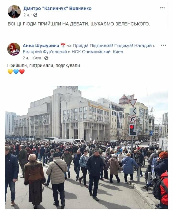 """На выступление Петра Порошенко на НСК """"Олимпийский"""" пришли несколько тысяч жителей столицы , фото-1"""