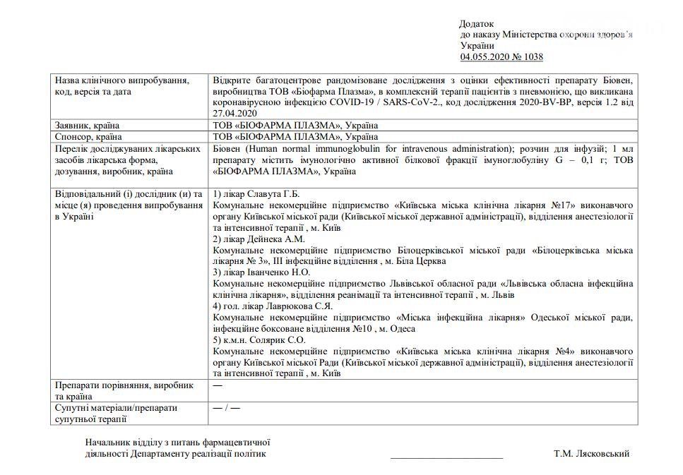 Украинский препарат от коронавируса отправят в пять больниц для клинических испытаний, фото-1