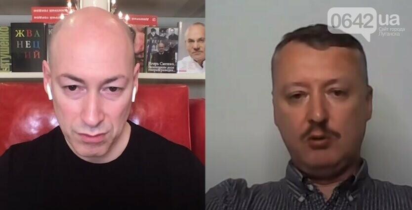 """Гордон заявил, что его интервью с террористом Гиркиным сделано """"в содружестве с украинскими спецслужбами"""", фото-1"""