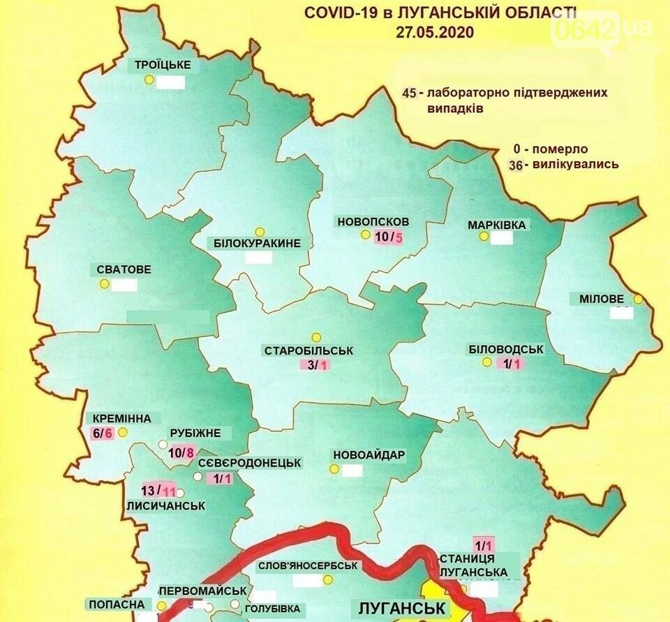 В каких городах Луганщины зафиксированы случаи коронавируса, фото-1