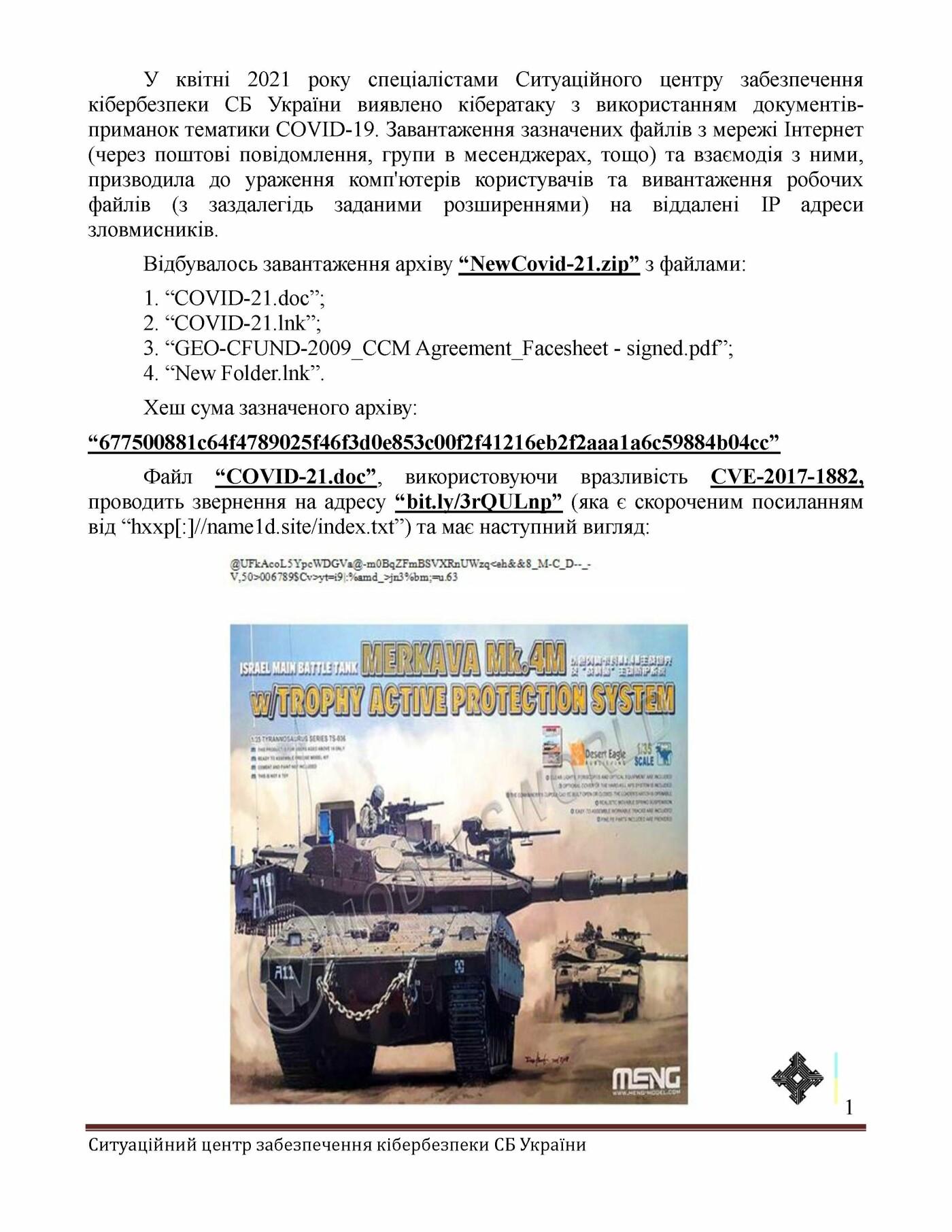 СБУ предупреждает: количество кибератак на Украину растет, фото-2