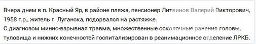 В ОРЛО на растяжке подорвался пенсионер - житель Луганска