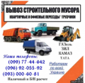 Автогрузовые перевозки по Украине, в Россию, Крым, СНГ, Европа