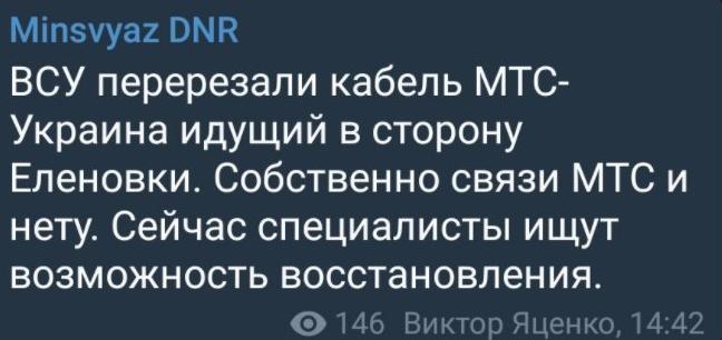 В ОРДЛО объяснили проблемы со связью Vodafone «украинской диверсией», фото-1