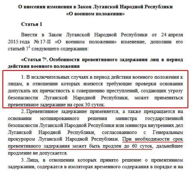 Теперь в «ЛНР» можно по «закону» бросать «на подвал» любого сроком на два месяца, фото-1
