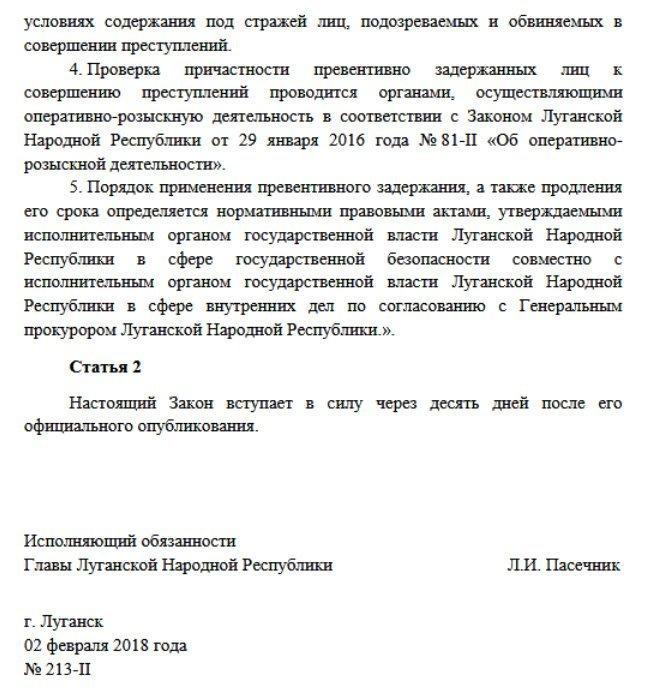 Теперь в «ЛНР» можно по «закону» бросать «на подвал» любого сроком на два месяца, фото-2