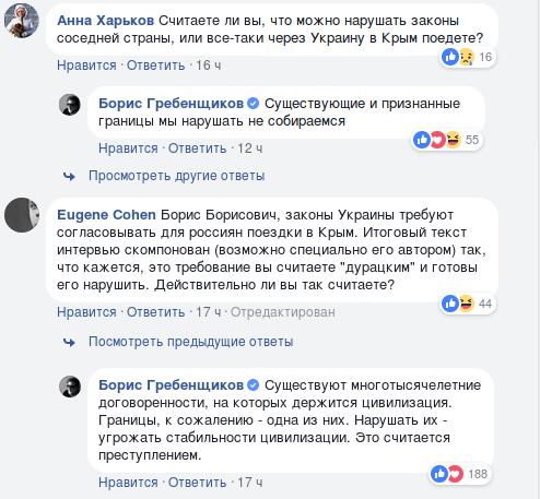 Гребенщиков объяснил при каких условиях посетит Донецк и Луганск: границы нарушать не собираемся, фото-1