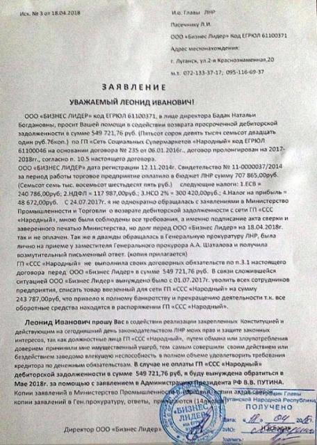 Сеть супермаркетов «Народный» в «ЛНР» кинула поставщиков: они собираются жаловаться Путину, фото-1