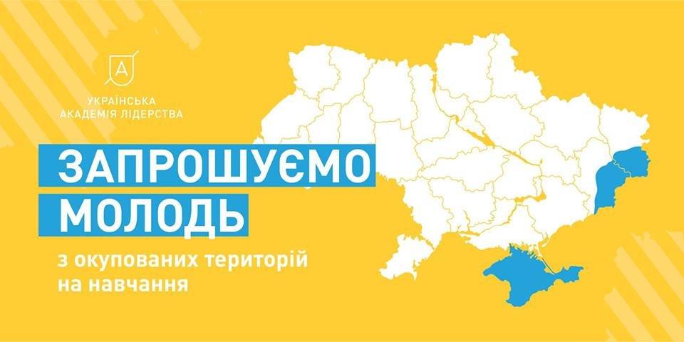 Молодежь с оккупированной территории Донбасса может получить специальные стипендии для обучения в Украине, фото-1