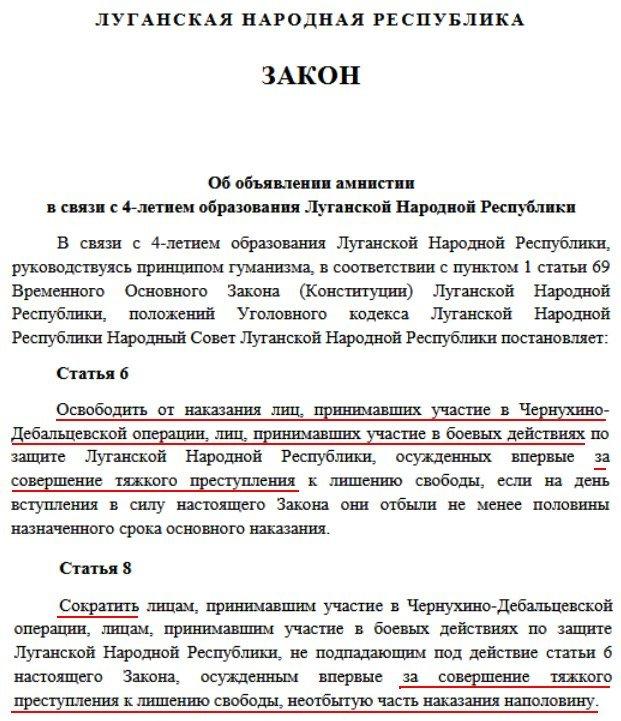 Пасечник объявил амнистию осужденным боевикам «ЛНР», фото-1