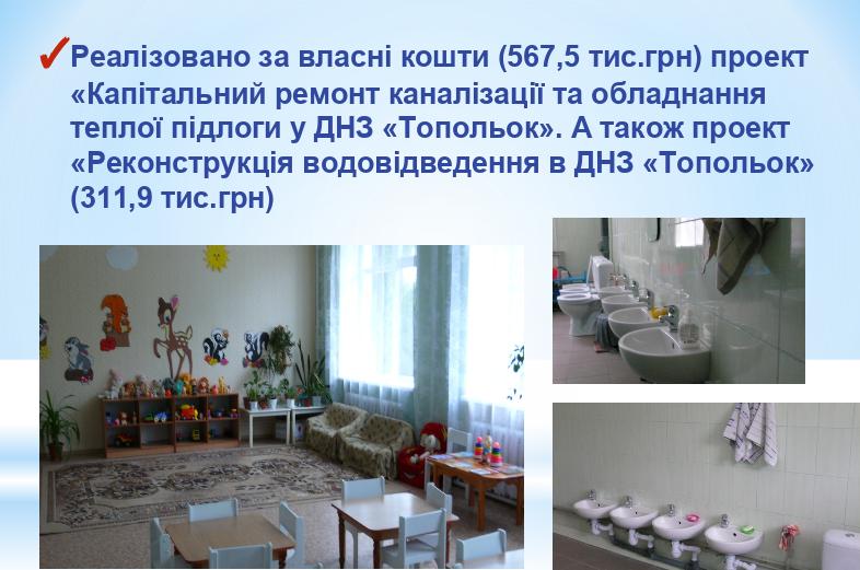 Поезжайте в Чмировку и посмотрите: ОТГ на Луганщине прирастают европейским сервисом (ФОТО), фото-3