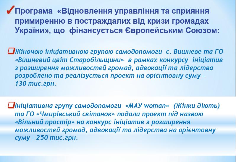Поезжайте в Чмировку и посмотрите: ОТГ на Луганщине прирастают европейским сервисом (ФОТО), фото-6