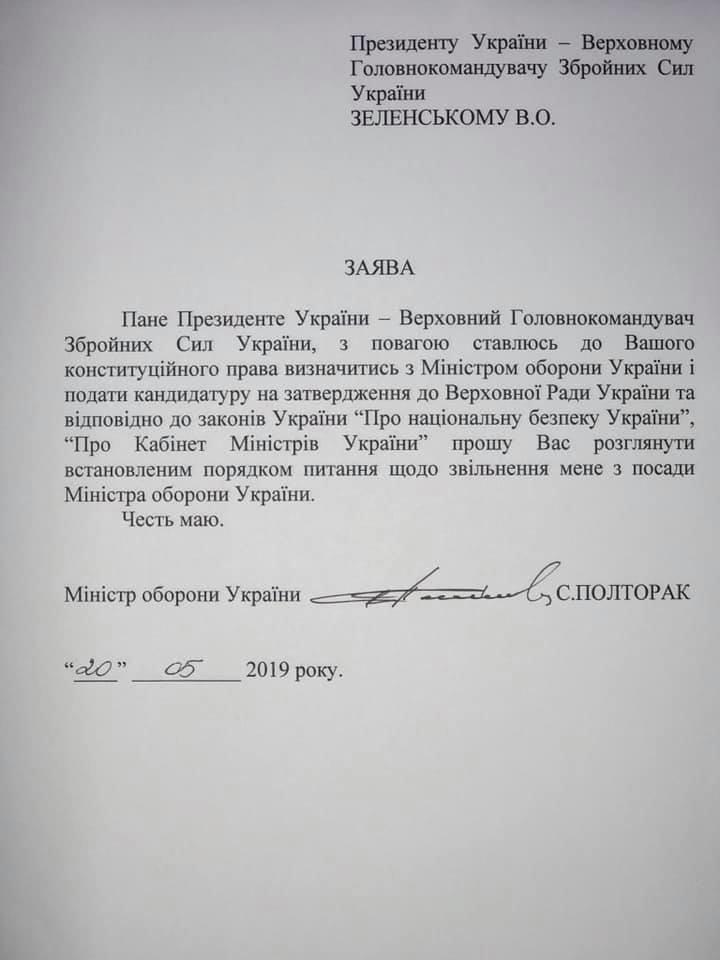 Полторак подал в отставку, фото-1