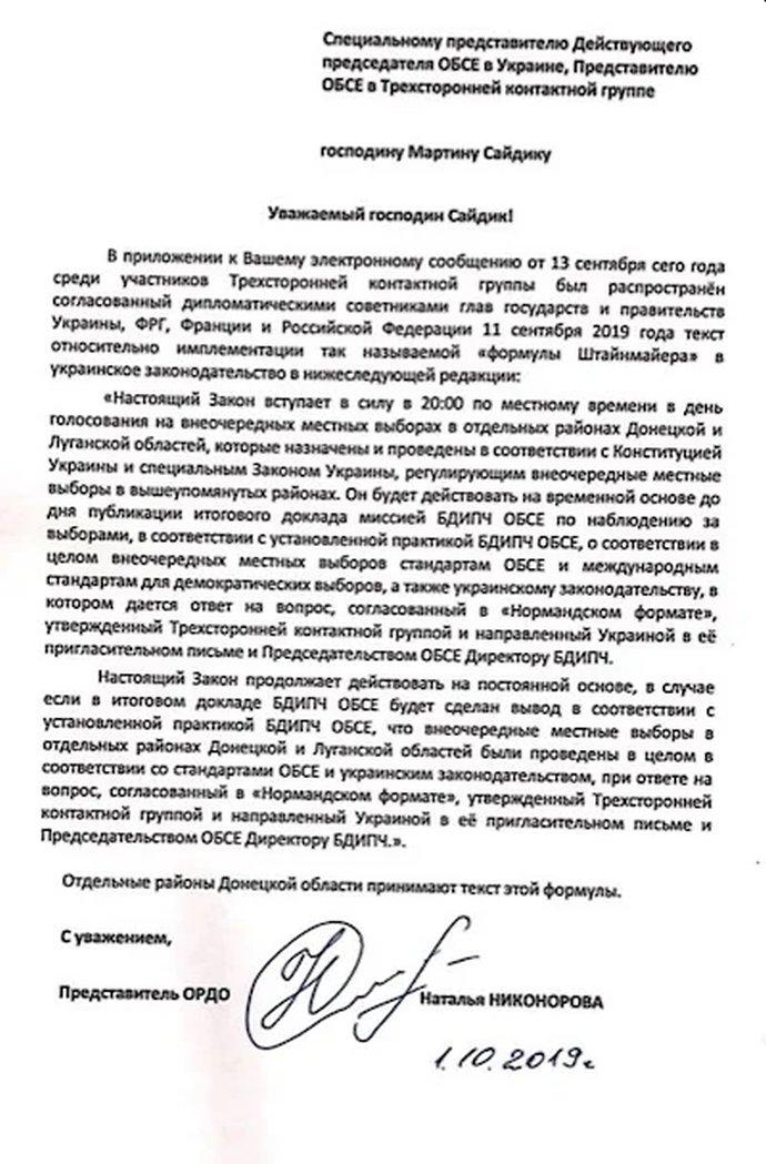 """РосСМИ опубликовали подписи всех сторон под """"формулой Штайнмайера"""", фото-3"""