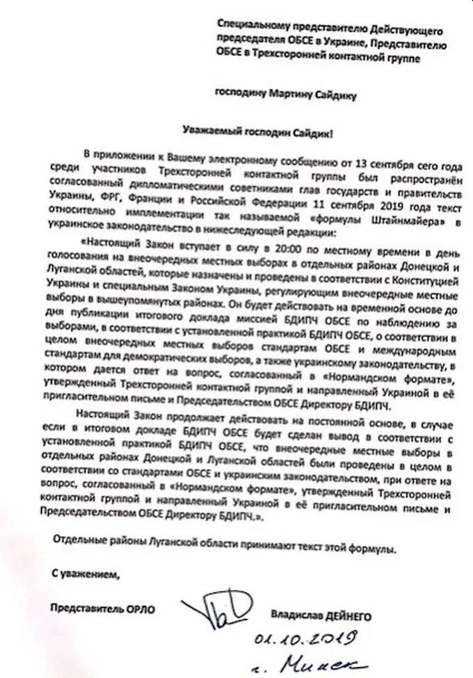 """РосСМИ опубликовали подписи всех сторон под """"формулой Штайнмайера"""", фото-4"""