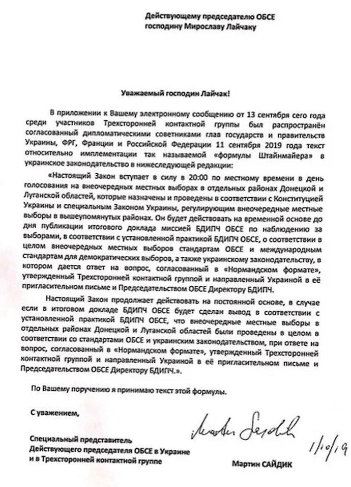 """РосСМИ опубликовали подписи всех сторон под """"формулой Штайнмайера"""", фото-5"""