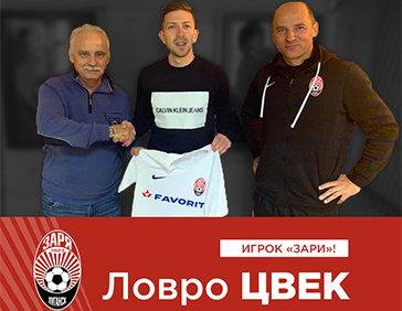 «Зари» подписала контракт с хорватским полузащитником, фото-1