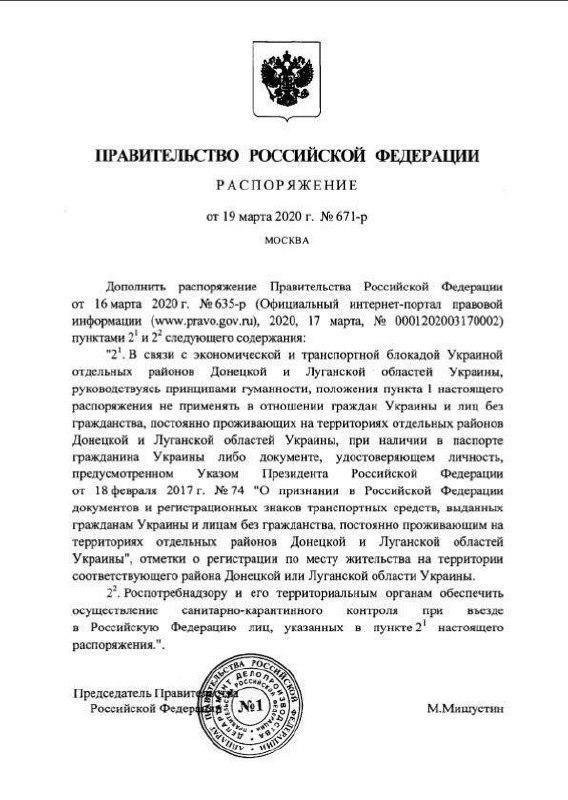 Жителям ОРДЛО разрешили въезд в Россию, фото-1