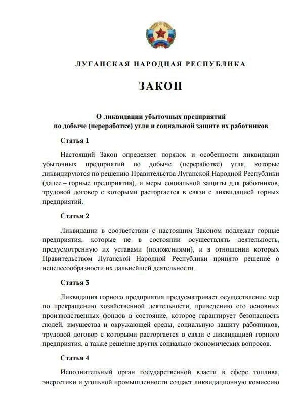В «ЛНР» до конца 2021 года закроют еще пять шахт (СПИСОК), фото-1