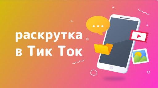 Продвижение в TikTok при помощи smoservice, фото-1