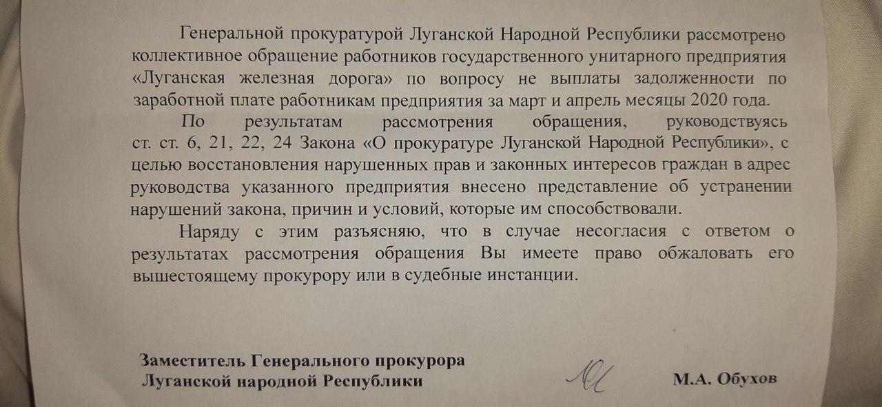 Сотрудникам Луганской железной дороги в «ЛНР» месяцами не платят зарплату , фото-1