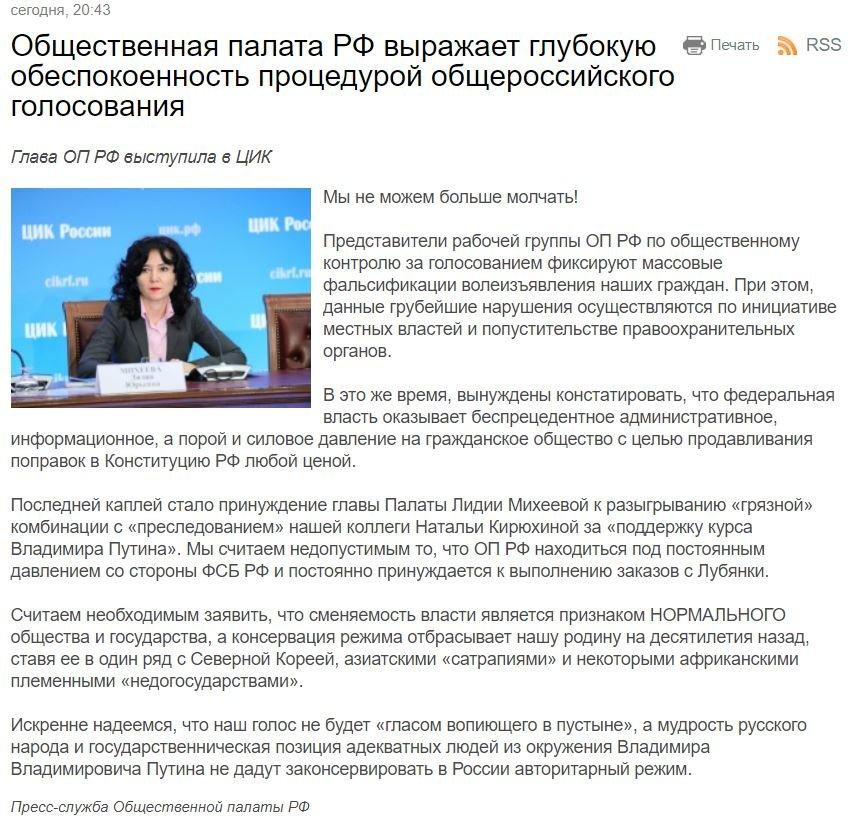 Изменения в конституцию России: Общественная палата РФ заявляет о давлении властей на голосование, фото-1