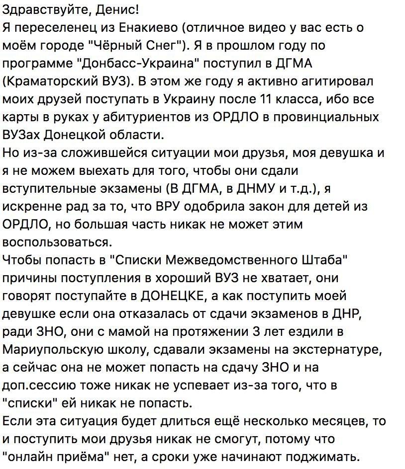Казанский: Боевики ОРДЛО испугались, что потеряют молодежь, и закрыли людям выезд, фото-1