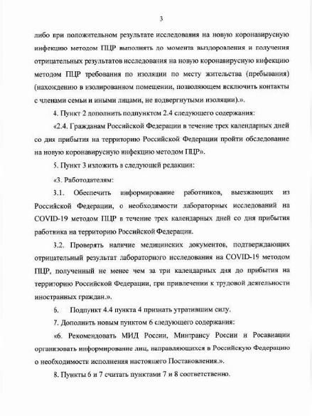 Въезжающие из ОРДЛО в Россию должны подтвердить, что у них нет коронавируса, фото-3