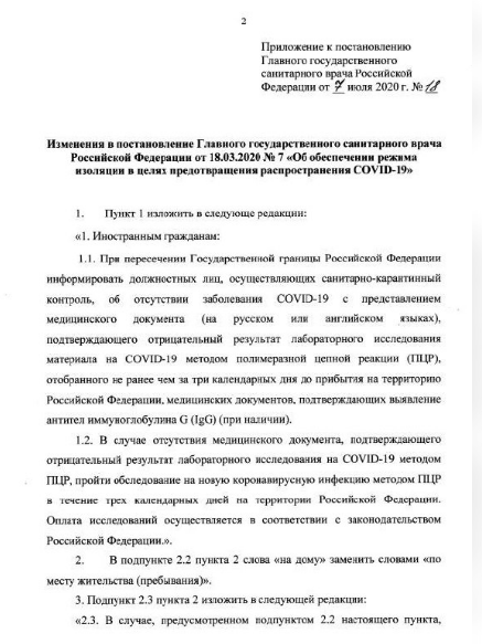 Въезжающие из ОРДЛО в Россию должны подтвердить, что у них нет коронавируса, фото-2
