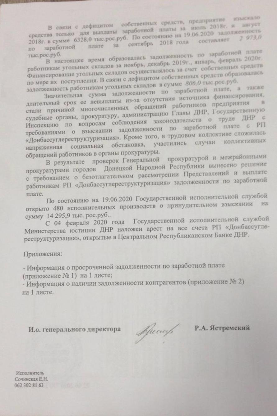 Оккупированный Донбасс: не будет зарплаты - будет бунт шахтеров, фото-2