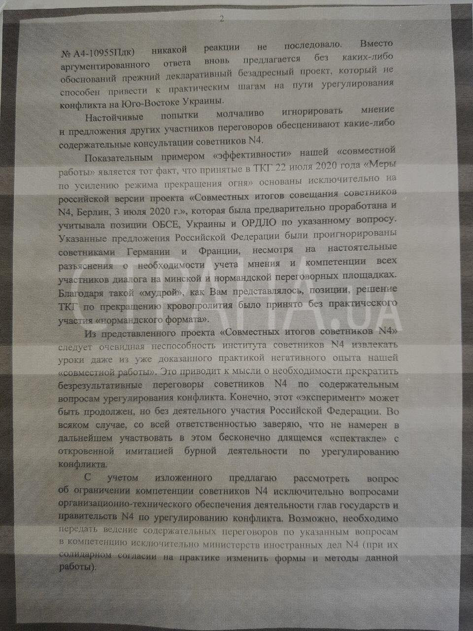 Козак заявил о выходе России из переговоров с Ермаком по Донбассу, фото-2