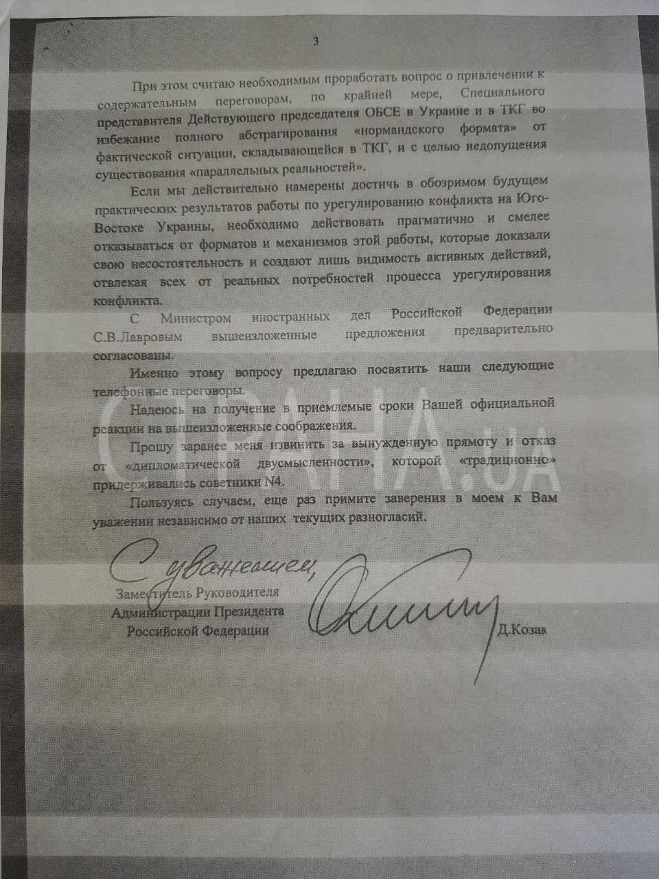 Козак заявил о выходе России из переговоров с Ермаком по Донбассу, фото-3