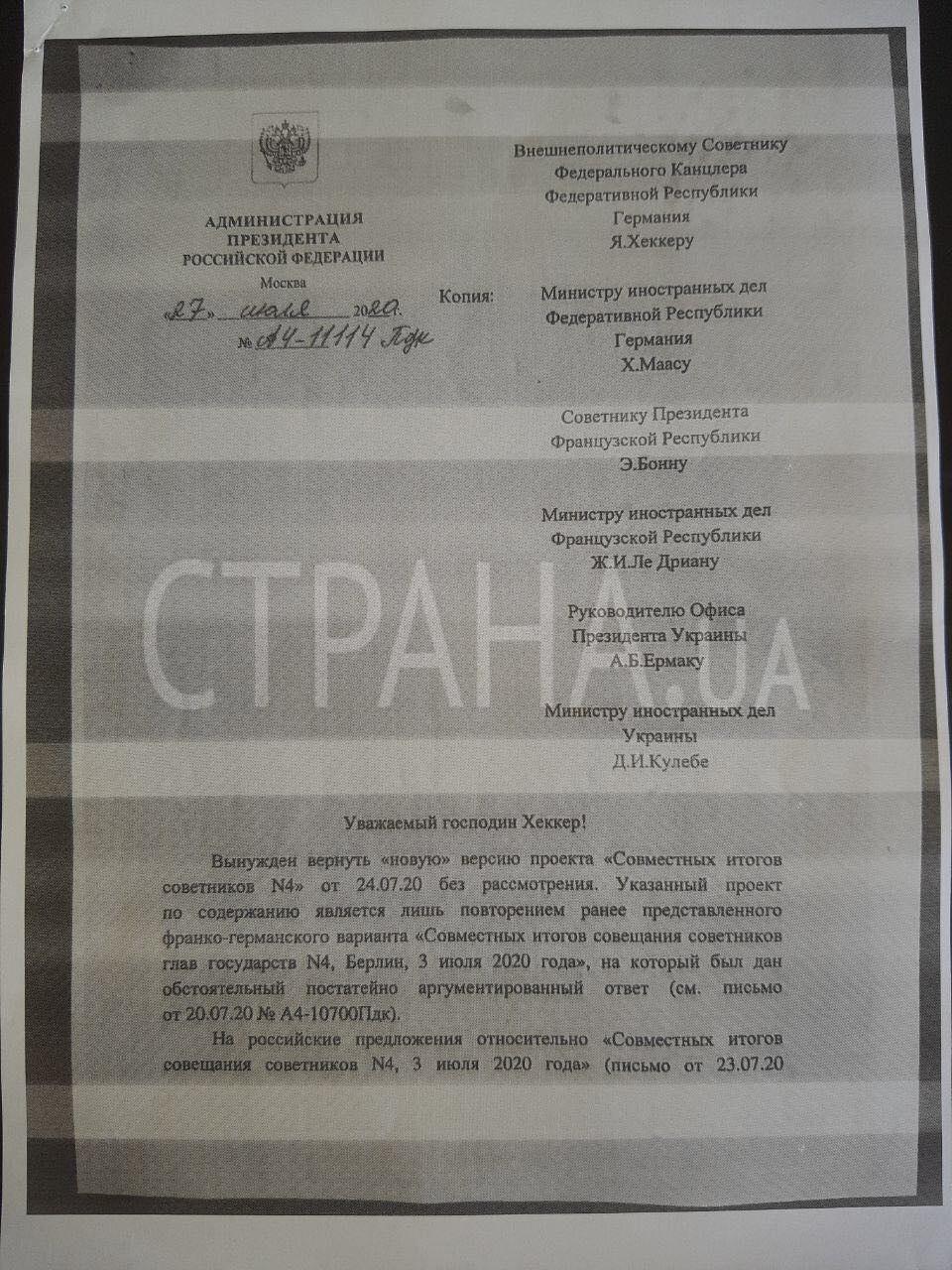 Козак заявил о выходе России из переговоров с Ермаком по Донбассу, фото-1
