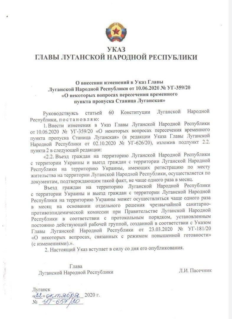 Пасечник изменил правила пересечения КПВВ «Станица Луганская», фото-1