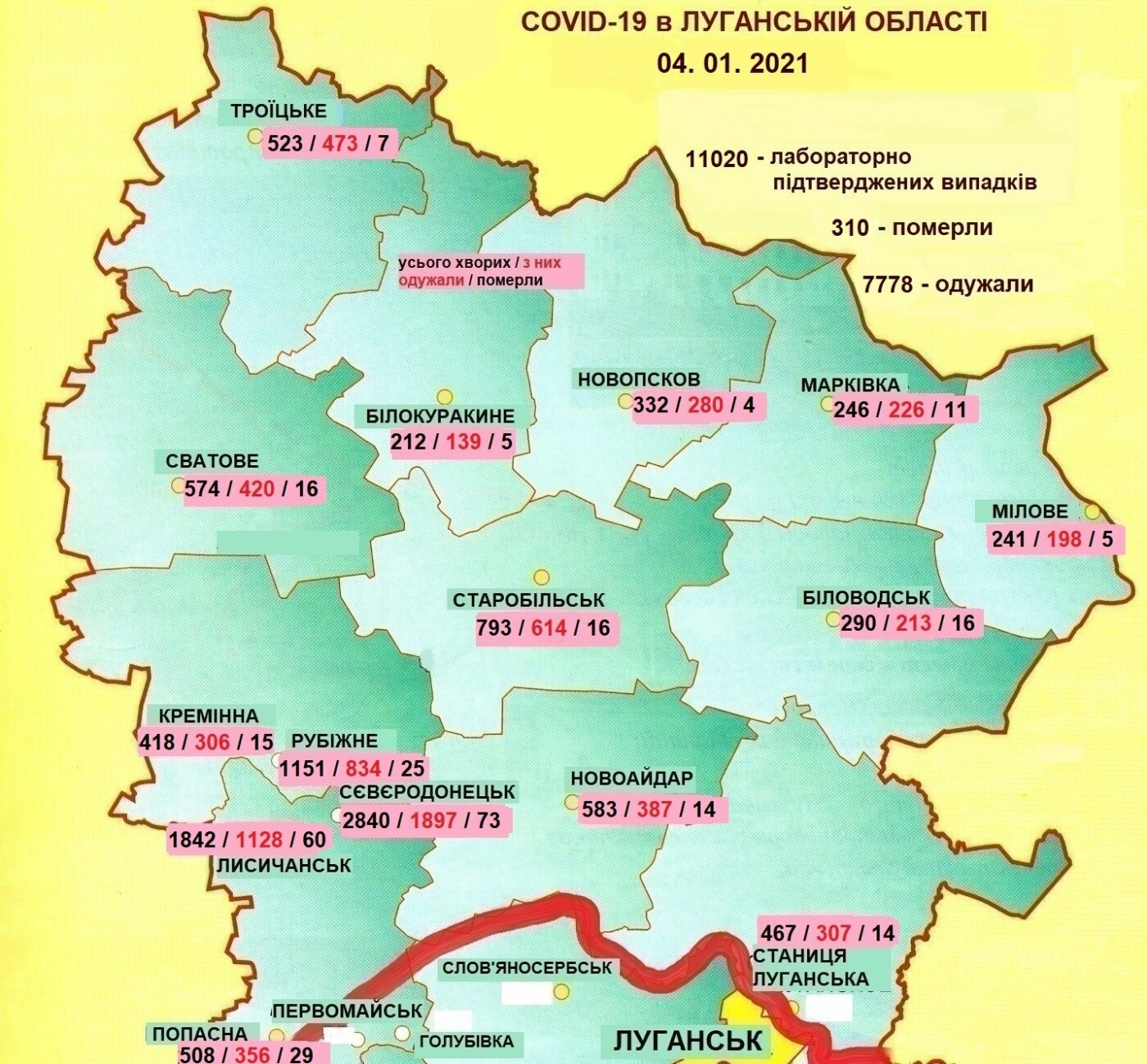 В Луганской области 12 новых случаев коронавируса, фото-1