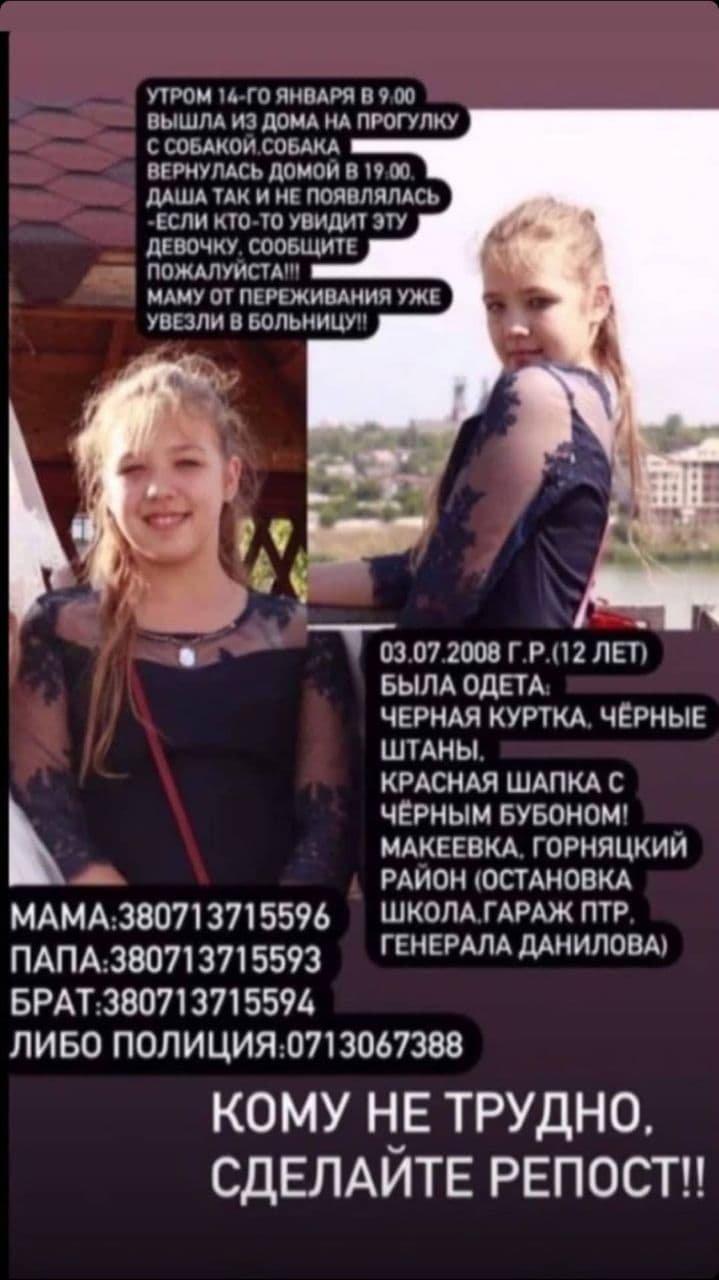 В оккупированной Макеевке нашли тело пропавшей 13-летней девочки, фото-2