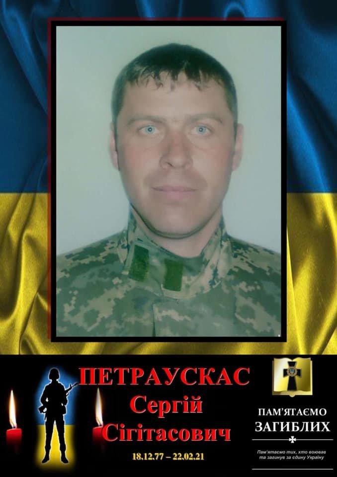 Стало известно имя воина ВСУ, погибшего на Донбассе во время обстрела российских оккупантов