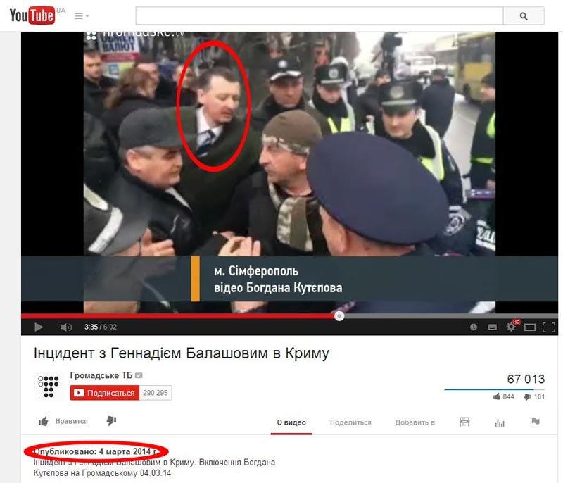 Игорь Гиркин во время захвата Крыма в марте 2014 года, Скриншот видео