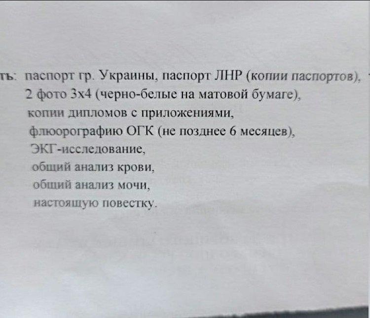 """Боевики """"ЛНР"""" рассылают повестки в военкомат жителям ОРЛО, - ФОТО, фото-2"""