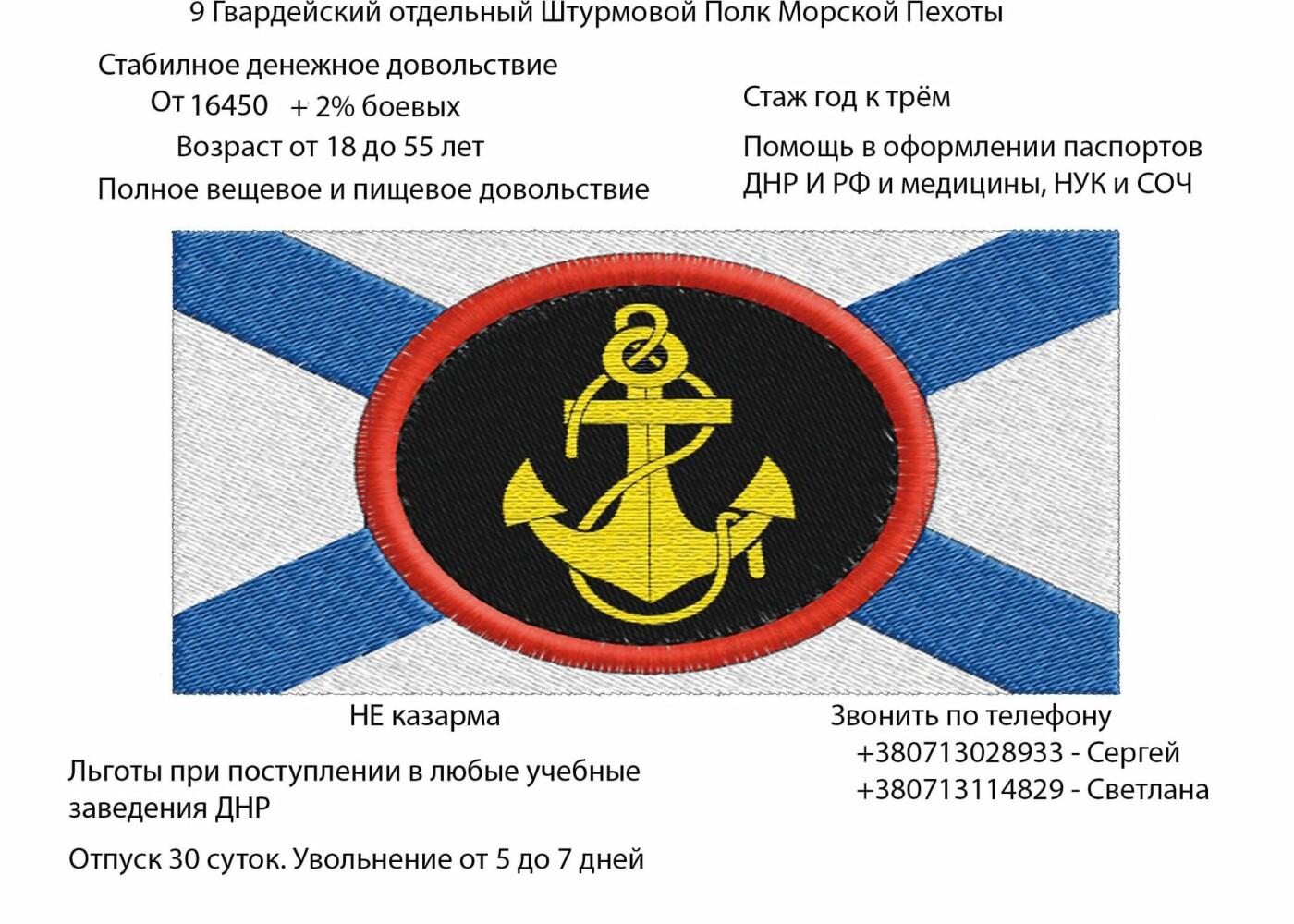 Как заманивают на военную службу в ОРДЛО: сравнение зарплат ВСУ и регулярной армии ВС РФ, фото-1