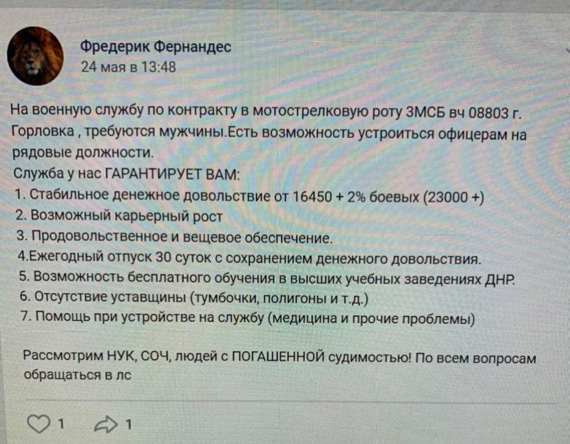 Как заманивают на военную службу в ОРДЛО: сравнение зарплат ВСУ и регулярной армии ВС РФ, фото-2